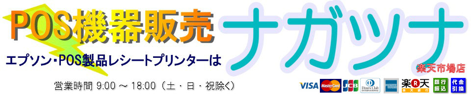 EPSONレシートプリンターお買い得ナガツナ 楽天市場店